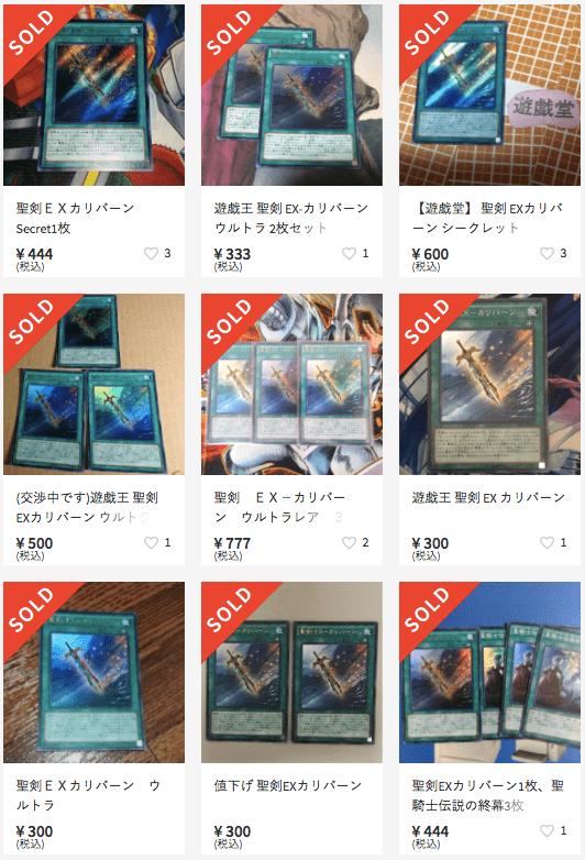 聖剣 EX-カリバーン メルカリ
