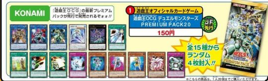 「プレミアムパック20」新規収録判明カード