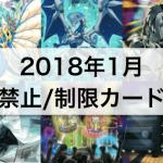 【遊戯王】2018年1月リミットレギュレーション(禁止制限改定)フラゲ!エンフェ禁止!