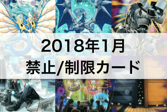 2018年1月リミットレギュレーション(禁止制限改定)