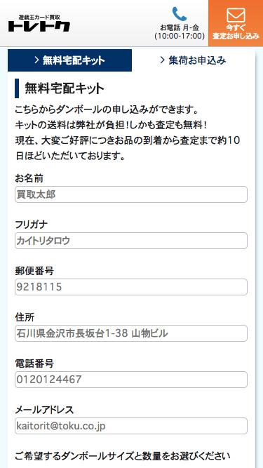 遊戯王買取サイト トレトク 申し込み画面