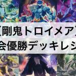 【遊戯王 環境】『剛鬼トロイメア』デッキ:  大会優勝デッキレシピ,回し方を解説,考察!