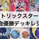 【トリックスター デッキ】大会優勝デッキレシピの回し方,採用カード