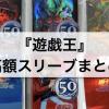 【遊戯王】昔のスリーブが高く売れる!?高額買取スリーブ50個まとめ!