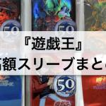 【遊戯王】高額スリーブ50個の買取価格まとめ!昔のスリーブが高く売れる!?