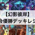 【遊戯王】「幻影彼岸」デッキ:  大会優勝デッキレシピの回し方,採用カードを解説,考察!