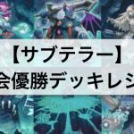 【遊戯王】「サブテラー」デッキ: 大会優勝デッキレシピ,採用カードを解説,考察!