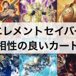 【エレメントセイバー/霊神 デッキ強化】相性の良いカード/出張ギミックまとめ!【遊戯王】