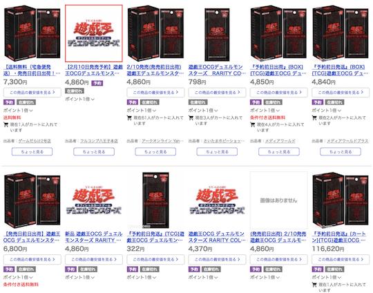 『レアリティ・コレクション』Yahoo!ショッピング予約画面