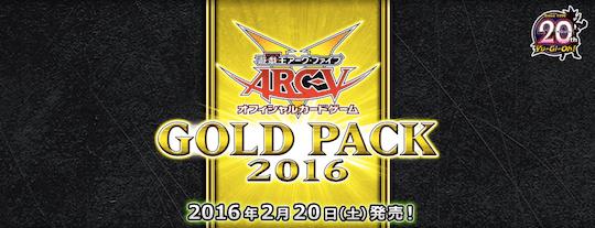 ゴールドパック2016