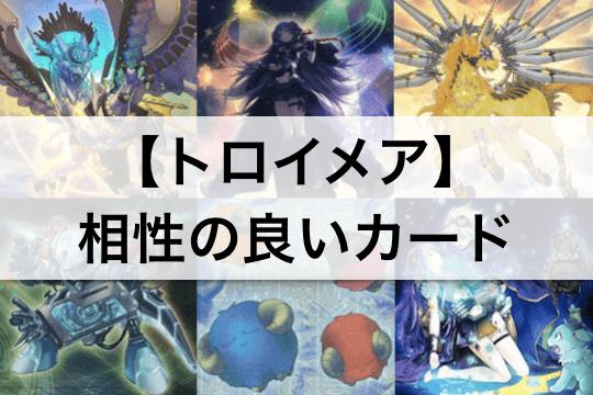 【トロイメア デッキ強化】相性の良いカード/テーマ