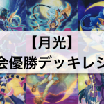 【遊戯王 環境】『月光(ムーンライト)』デッキ: 大会優勝デッキレシピ,回し方を解説,考察!