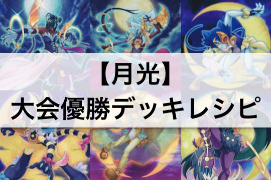 『月光(ムーンライト)』デッキ: 大会優勝デッキレシピ,回し方