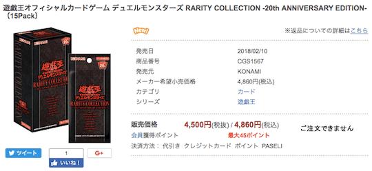 『レアリティ・コレクション』のコナミスタイル(公式サイト)の予約画面