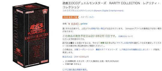 『レアリティ・コレクション』Amazon予約画面