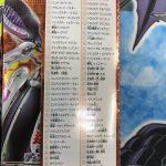 【遊戯王 最新情報】『フレイムズオブデストラクション』フラゲ!全収録カード80枚判明!