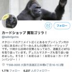 【遊戯王】「買取ゴリラ」が福袋の印象操作で炎上!?流れをザックリ解説!