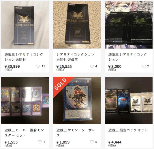 『レアリティ・コレクション』メルカリ検索結果