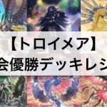 【遊戯王】「トロイメア」デッキ: 大会優勝デッキレシピの回し方,採用カードを解説,考察!