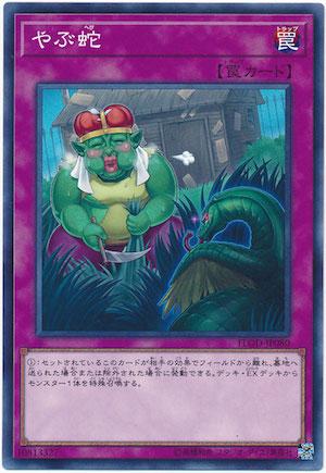 「フレイムズ・オブ・デストラクション」当たりカード《やぶ蛇》