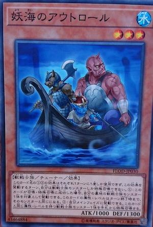妖海のアウトロール