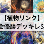 【遊戯王】「植物リンク」大会優勝デッキ: デッキレシピ,回し方を解説,考察!