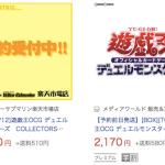 【予約まとめ】「コレクターズパック2018」通販サイト最安値比較!【5月12日発売】