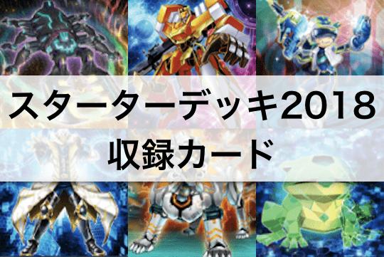 【スターターデッキ2018】全収録カードリスト,秘蔵レアカード31種,封入率まとめ!