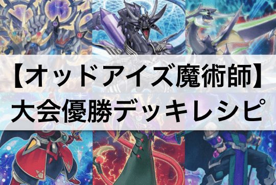 『オッドアイズ覇王魔術師』デッキ: 大会優勝デッキレシピ