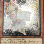 【遊戯王】《灰流うらら(はるうらら)》レアコレ2再録がレリーフ確定!【レアリティ・コレクション収録】