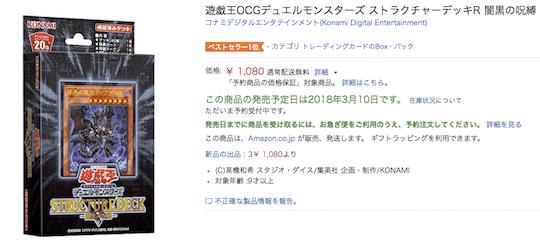 『ストラクチャーデッキR 闇黒の呪縛』のAmazon予約画面