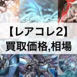 【レアリティ・コレクション】収録カード51枚: ショップ買取価格,相場まとめ!