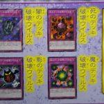 【遊戯王 最新情報】『SDR闇黒の呪縛』再録カード5枚判明!《魔王ディアボロス》《死のデッキ破壊ウイルス》《魔のデッキ破壊ウイルス》《闇のデッキ破壊ウイルス》《影のデッキ破壊ウイルス》