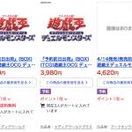 【予約まとめ】「サイバネティック・ホライゾン」通販サイト最安値比較!【4月14日発売】