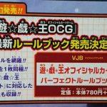 【遊戯王】「パーフェクトルールブック2018」3/23発売決定!付録カードは?