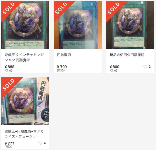 《円融魔術(マジカライズ・フュージョン)》の価格・相場