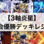 【遊戯王 環境】『3軸炎星』デッキ: 大会優勝デッキレシピ,回し方を解説,考察!