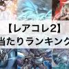 【レアリティ・コレクション】当たりカードランキング BEST7!トップレアは《青眼の亜白龍》ホロ!