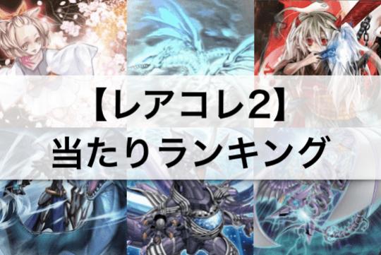 【レアリティ・コレクション(レアコレ2)】当たりカードランキング