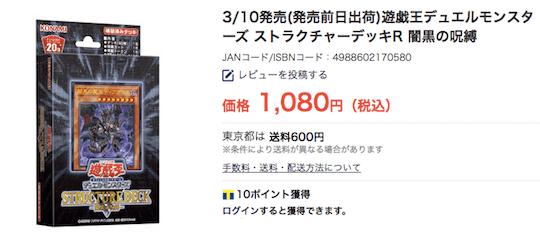 『ストラクチャーデッキR 闇黒の呪縛』のYahoo!ショッピングの予約画面