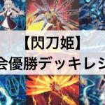 【閃刀姫(せんとうき)デッキ】大会優勝デッキレシピまとめ | 回し方,採用カードも