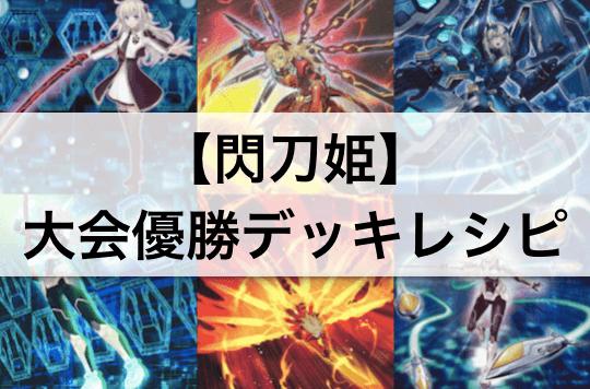 『閃刀姫(せんとうき)』デッキ: 大会優勝デッキレシピ