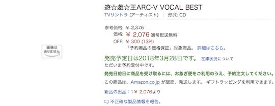 『VOCAL BEST(ヴォーカル・ベスト)』のAmazon予約画面