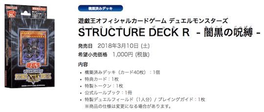 『ストラクチャーデッキR 闇黒の呪縛』商品情報