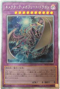 キメラテック・メガフリート・ドラゴン