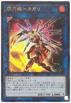 「デッキビルドパック ダーク・セイヴァーズ」当たりカード3位 《閃刀姫-カガリ》 ウル