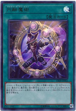 円融魔術(マジカライズ・フュージョン)