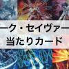 【デッキビルドパック ダーク・セイヴァーズ】当たりカードランキング BEST9!トップレアは《閃刀姫-カガリ》シク!