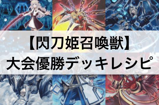 『閃刀姫(せんとうき)召喚獣』デッキ: 大会優勝デッキレシピ,採用カードを解説,考察