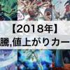 【遊戯王】2018年 高騰,値上がりしたカード30枚まとめ!【値段相場,価格変動】